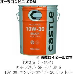 API:SN適合 API:CF相当 ILSAC GF-5 10W-30 10W30 20L(ペール缶...