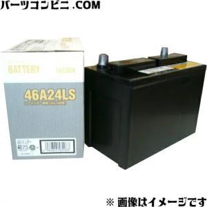 MAZDA(マツダ)/ロードスター NA/NB専用 純正バッテリー 46A24LS 146AV9G10LST|parts-conveni