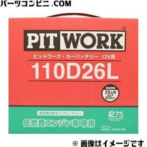 PITWORK(ピットワーク)/低燃費エンジン専用 バッテリー 110D26L AYBEL-10D26-HR|parts-conveni