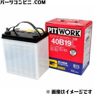PITWORK(ピットワーク)/国産車バッテリー Gシリーズ 40B19L AYBGL-40B19|parts-conveni