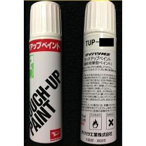 DAIHATSU(ダイハツ)/純正 タッチアップペイント タッチペンW24/パールホワイトIII TUP-W24|parts-conveni