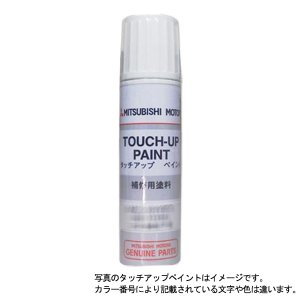 MITSUBISHI(三菱)/タッチアップペイント純正/カラー番号:W23 MZ103075 ウォームホワイトパール|parts-conveni