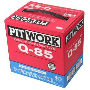 PIT WORK(ピットワーク)/国産車バッテリー アイドリングストップ車用 Q-85 AYBFL-Q850A-IS|parts-conveni