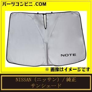 NISSAN(ニッサン)/純正 サンシェード KWA5A-0EF00/NOTE (ノート)|parts-conveni