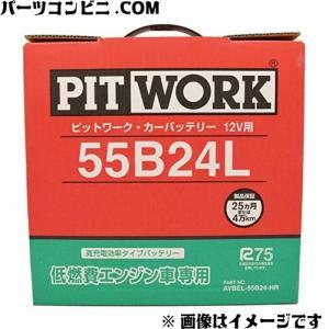 PIT WORK(ピットワーク)/低燃費エンジン専用 バッテリー 55B24L AYBEL-55B24-HR|parts-conveni