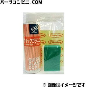 TACTI(タクティ)/クイックガラスコート 油膜取り&コーティング剤 200ml V9350-0390 parts-conveni