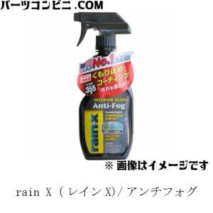 rain X (レインX)/アンチフォグ RAINX8515 くもり止め コーティング 窓ガラス内側用 355ml parts-conveni