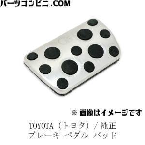 TOYOTA(トヨタ)/純正 ブレーキ ペダル パッド 47121-D8010 /アルファード/ヴェルファイア/ハイブリット ノア/ヴォクシー parts-conveni