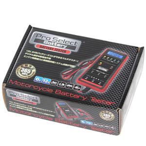 Pro Select Battery(プロセレクトバッテリー) BC018 バイク用バッテリーテスタ...