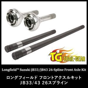ロングフィールド フロントアクスルキット JB33/43 26スプライン 【トレイルギア】|parts-farm2