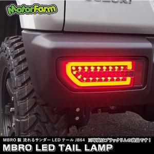 MBRO製 JB64Wジムニー エムブロ サンダーテール フルLED 流れるウインカー parts-farm2