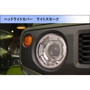 ヘッドライトカバー 2P|parts-farm2|03