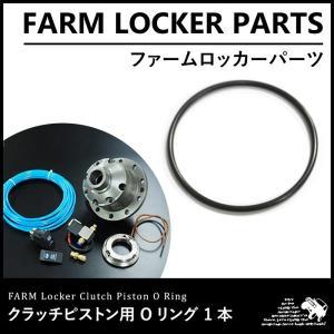 ファームロッカー クラッチピストン用 Oリング 1本|parts-farm2