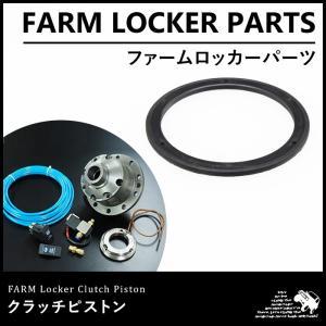 ファームロッカー クラッチピストン|parts-farm2
