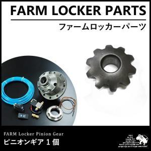 ファームロッカー ピニオンギア 1個|parts-farm2