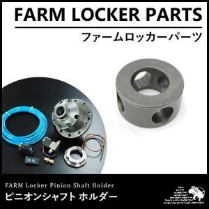 ファームロッカー ピニオンシャフト ホルダー|parts-farm2