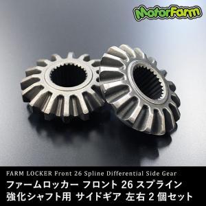 ファームロッカー フロント 26スプライン 強化シャフト用 サイドギア 左右2個セット|parts-farm2