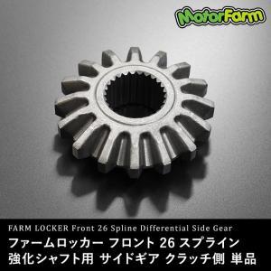 ファームロッカー フロント 26スプライン 強化シャフト用 サイドギア クラッチ側 単品|parts-farm2