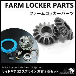 ファームロッカー サイドギア 22スプライン 左右2個セット|parts-farm2