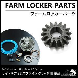 ファームロッカー サイドギア 22スプライン クラッチ側 単品|parts-farm2