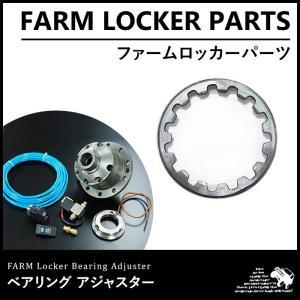 ファームロッカー ベアリング アジャスター【ファームロッカー フロント/リア】|parts-farm2
