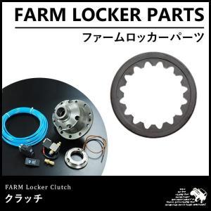 ファームロッカー クラッチ|parts-farm2