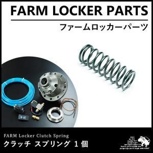 ファームロッカー クラッチスプリング 1個|parts-farm2