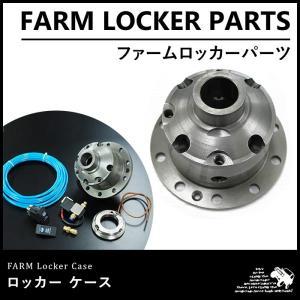 ファームロッカー ケース【ファームロッカー 前期フロント/後期フロント/リア】|parts-farm2