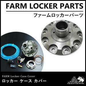 ファームロッカー ケースカバー【ファームロッカー 前期フロント/後期フロント/リア】|parts-farm2