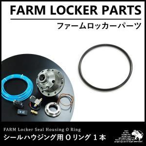 ファームロッカー シールハウジング用 Oリング 1本【ファームロッカー フロント/リア】|parts-farm2