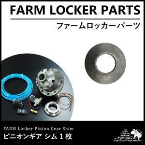 ファームロッカー ピニオンギアシム 1枚|parts-farm2