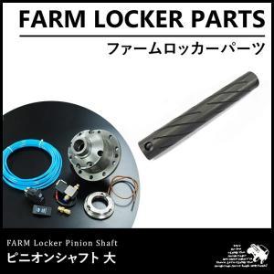 ファームロッカー ピニオンシャフト 大|parts-farm2