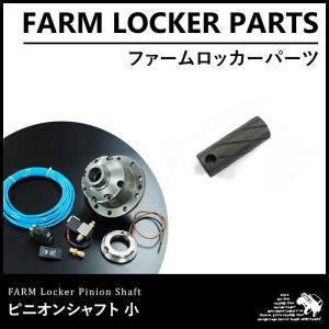 ファームロッカー ピニオンシャフト 小|parts-farm2