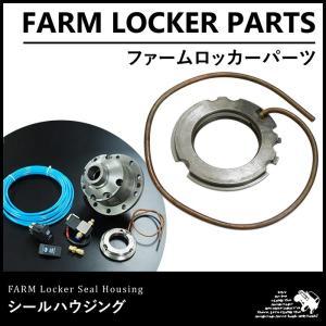 ファームロッカー シールハウジング【ファームロッカー フロント/リア】|parts-farm2