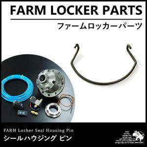 ファームロッカー シールハウジング ピン【ファームロッカー フロント/リア】|parts-farm2