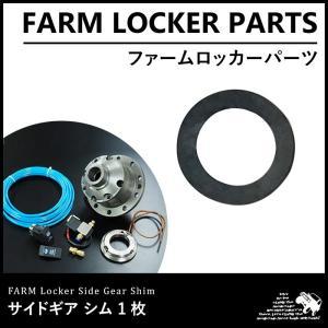 ファームロッカー サイドギアシム 1枚|parts-farm2