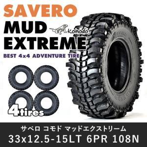 【4本セット】GTラジアル SAVERO コモド マッドエクストリーム 33x12.5-15LT 6PR 108N【送料別:本州+6,480円〜】(外径800×タイヤ幅315)|parts-farm2