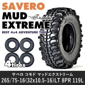 【4本セット】GTラジアル SAVERO コモド マッドエクストリーム 265/75-16(32x10.5-16)LT 8PR 119L【送料別:本州+6,480円〜】(外径780×タイヤ幅250)|parts-farm2