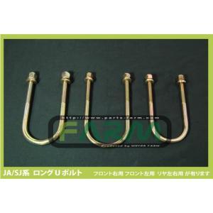 ロングUボルト フロント右 JB31 JA51用(JA11強化使用可能)|parts-farm2