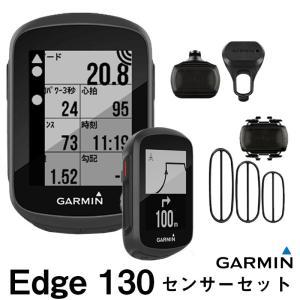 (即納) GARMIN(ガーミン) edge 130(エッジ 130j) GPSサイクルコンピューター サイコン センサーセット 004466