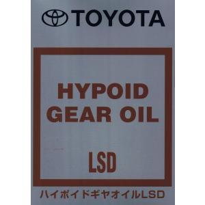 トヨタ純正 ハイポイドギヤオイルLSD 4L缶 08885−00305|parts-ranger