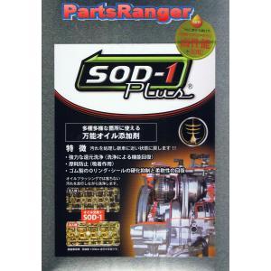 万能オイル添加剤 SOD−1 Plus 1L缶|parts-ranger
