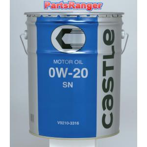 キャッスル エンジンオイル SN 0W−20 20L缶 V9210−3316|parts-ranger