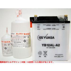 GSYUASA YB12AL-A2