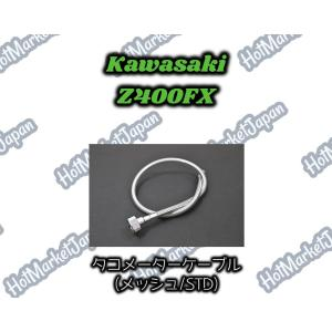 Z400FX タコメーターケーブル メッシュ STD|parts758