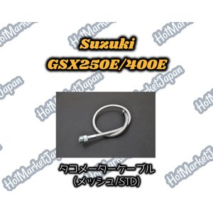 GSX250E/400E タコメーターケーブル メッシュ STD|parts758