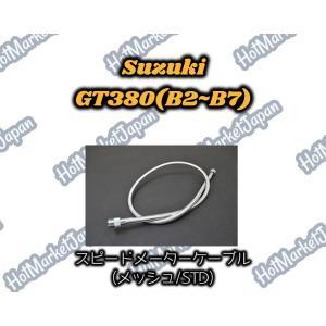 GT380(B2~B7) スピードメーターケーブル メッシュ STD|parts758