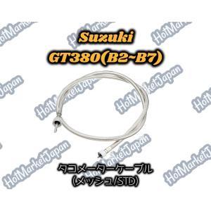 GT380(B2~B7)  タコメーターケーブル メッシュ STD|parts758