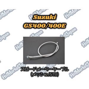 GS400/400E スピードメーターケーブル メッシュ STD|parts758
