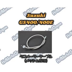 GS400/400E タコメーターケーブル メッシュ STD|parts758
